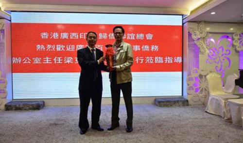 百色市外侨代表团与香港广西印尼归侨联谊总会互赠礼品