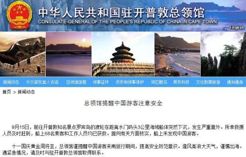 截图自中国驻开普敦总领馆网站。
