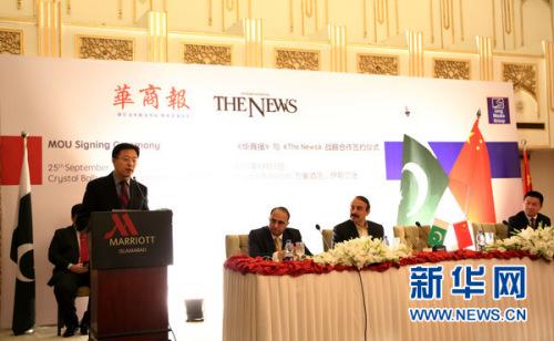 9月25日,在巴基斯坦首都伊斯兰堡,中国驻巴基斯坦大使馆公使衔参赞赵立坚在《华商报》与《新闻报》签署合作协议仪式上致辞。当天,巴基斯坦国内唯一发行的华文报纸《华商报》与巴发行量最大的英文报纸《新闻报》在伊斯兰堡签署合作协议,双方将合作在《新闻报》上开设中文专版,刊登中国新闻。新华网发(艾哈迈德•卡迈勒摄)