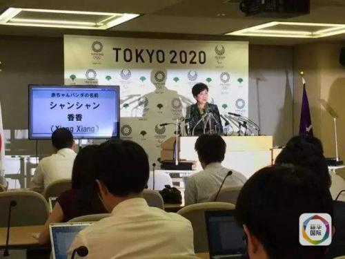 小池百合子公布熊猫宝宝名字。(新华社记者邓敏摄)