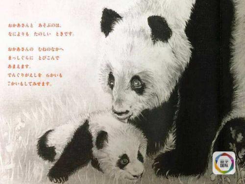 《森林的熊猫》绘本图页。(新华社记者杨汀摄)