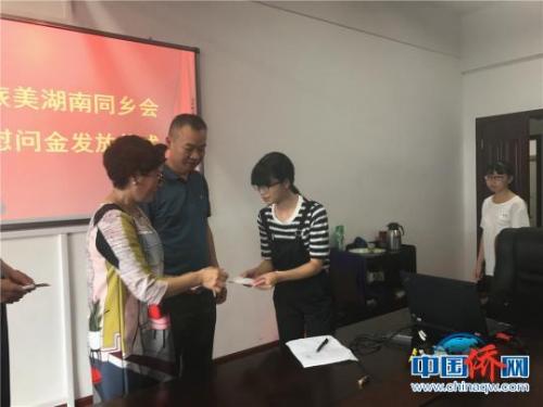 旅美湖南同乡会赴湖南安全职业技术学院展开助学。 刘着之 摄