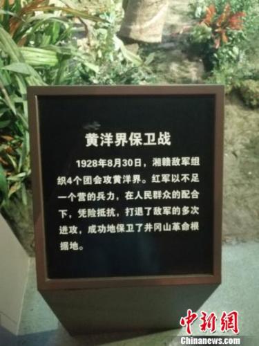 """井冈山革命博物馆通过文字展示""""黄洋界保卫战""""史料。 苏路程 摄"""