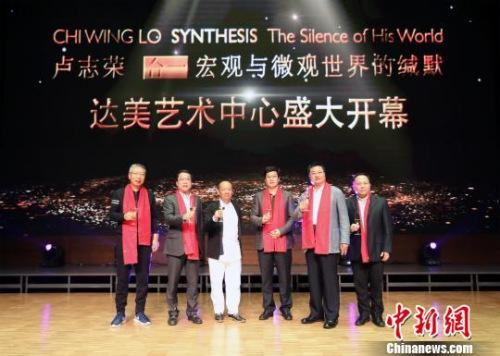 """9月29日下午,""""卢志荣'合一'宏观与微观世界的缄默""""展览在北京达美艺术中心开幕。此次展览亦是达美艺术中心的首展,将持续向公众开放至11月29日。图为卢志荣(左三)与北京达美艺术中心嘉宾等在开幕现场合影留念。 钟欣 摄"""