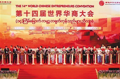 2017年9月16日,第十四届世界华商大会在缅甸召开。本届世界华商大会由缅甸中华总商会主办,共有世界各地2000多名嘉宾参加。图为嘉宾在仰光缅甸会议中心出席第十四届世界华商大会开幕式。 吴 昂摄(新华社发)