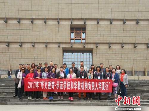 """2017年""""华文教育·示范学校华教机构负责人华夏行""""于10月13日在山西太原启动,来自28个国家128家华教机构的近200位华教代表参加活动。 杨杰英 摄"""