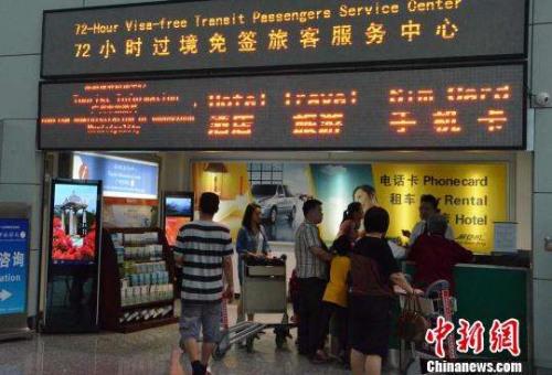 资料图:机场为72小时过境免签旅客设置的服务中心 郭军 摄