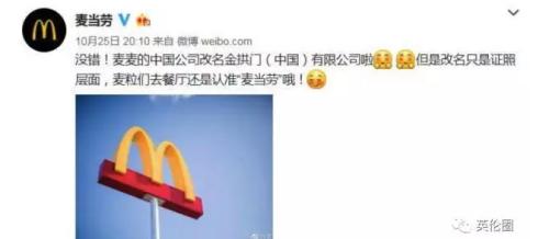 """麦当劳官方微博就改名""""金拱门""""回应。(欧洲时报英国版微信公众号援引微博截图)"""