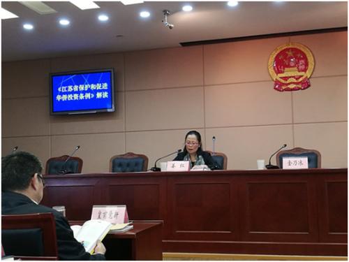 《江苏省保护和促进华侨投资条例》解读
