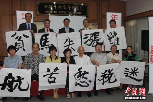 资料图片:马来西亚书法家书写的2014年十个候选汉字。 中新社发 赵胜玉 摄