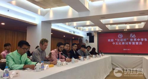 """往届""""汉语桥""""世界中学生中文比赛冠军在11月1日相约在孔子学院总部/国家汉办"""
