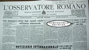 1941年8月4—5日的《罗马观察家报》刊登了40位华侨接受洗礼的全过程