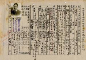 孙耀光的战时损失调查表