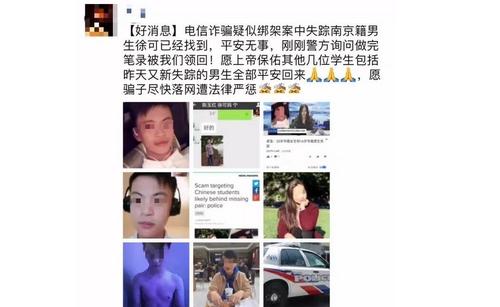 失踪留学生徐可友人发布的朋友圈截图
