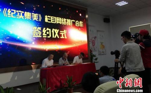 《纪实集美》栏目网络推广合作签约仪式。 杨伏山 摄