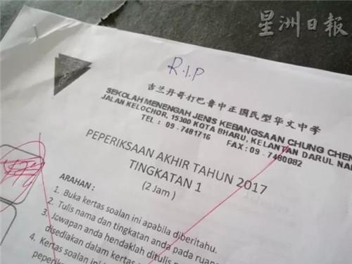 """其中一份已批改的考卷上,有人写了""""RIP"""",愿死者安息。"""