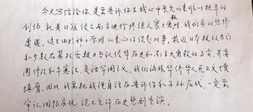 李道煃老人写给女儿的家书截图。(新华社记者沈敏拍摄)
