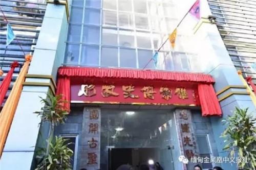 缅甸《金凤凰》中文报微信公众号