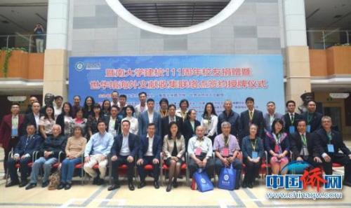 暨南大学设立16家海外涉侨文献收集联络点。易静 摄