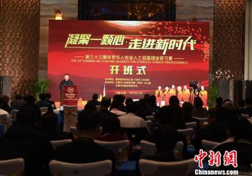 第33期华侨华人专业人士回国创业研习班开班仪式 张瑶 摄