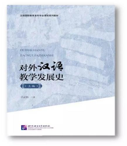 吕必松教授即将于今年12月出版的遗作《对外汉语教学发展史・上编》(图片来自梧桐汉语)