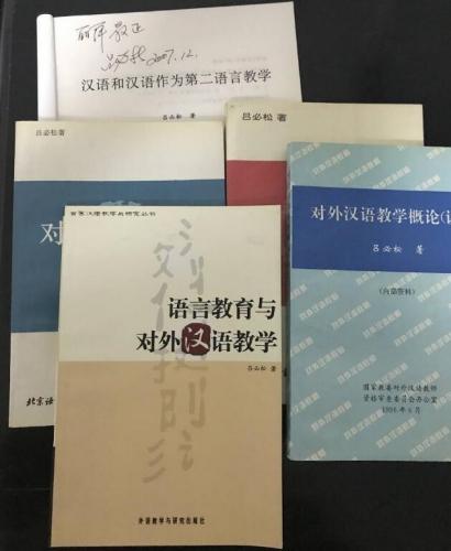 吕必松先生的著作。(图片来自汉语堂)