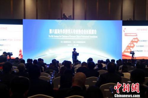 来自20多个国家的近200个华侨华人专业协会的会长参会。 刘占昆 摄