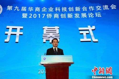 """国务院侨办副主任谭天星说:""""数千万华侨华人蕴藏着丰富的智力资源和巨大的发展潜能,是中国提升自主创新能力、实现创新驱动发展的重要资源。"""" 梁�� 摄"""