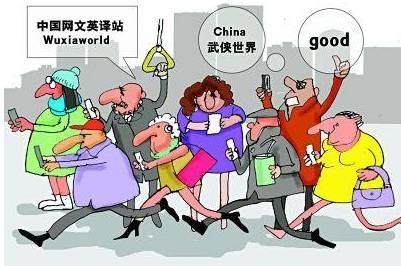 海外读者追捧中国网络小说(图源:环球网)