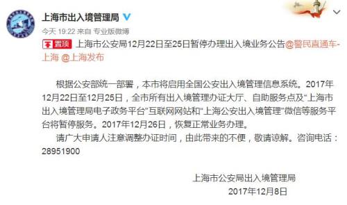 上海市出入境管理局官方微博截图