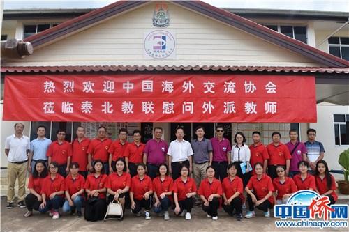 中国海外交流协会领导与教联高级中学外派教师及大学生志愿合影。(图片均由作者提供)