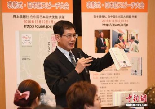12月12日,第12届中国人日语作文大赛颁奖仪式在北京举行,主办方日本侨报社总编辑段跃中介绍本届比赛的参赛作品集。本届作文大赛有来自189所中国高校的5190篇作品应征,兰州理工大学的白宇最终获得最优秀奖。<a target='_blank' href='http://www.chinanews.com/'>中新社</a>记者 侯宇 摄