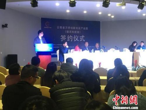 侨商侨企与云南省万侨创新创业产业园签约。 缪超 摄