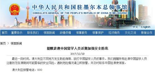 中国留澳学生被打事件时发 遇危险需报警联系使领馆