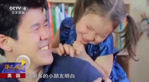 华人爸爸张先生与女儿(央视新闻视频截图)