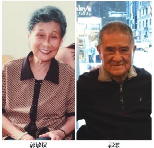 温州籍名人郭心崧子女失散70年 因一本书再相见