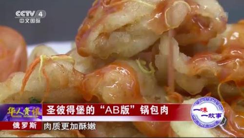 中西合璧的锅包肉。图片来源:央视国际高清
