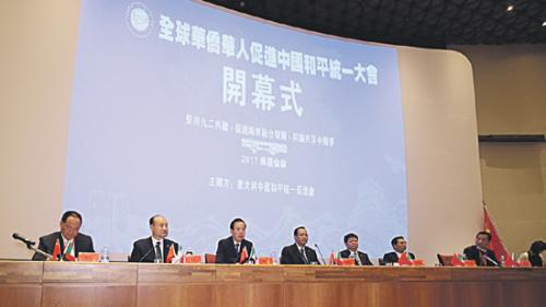 全球华侨华人促进中国和平统一大会7月23日在佛罗伦萨举行。(《欧洲时报》/张锐 摄)
