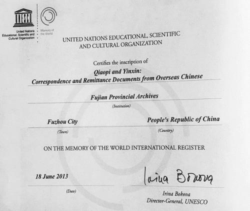 """2013年6月18日,""""侨批档案""""入选""""世界记忆名录""""。"""