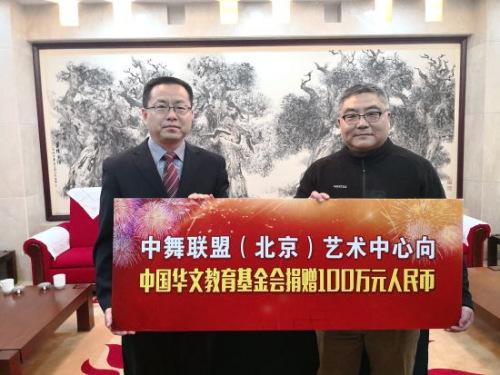 中舞联盟(北京)艺术中心向中国华教基金会捐赠。