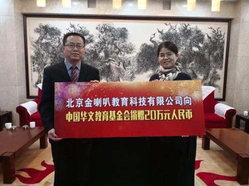 北京金喇叭教育科技有限公司向中国华教基金会捐赠。