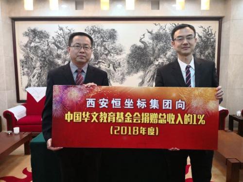 西安恒坐标教育科技集团向中国华教基金会捐赠。