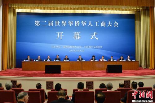 6月12日,由国务院侨务办公室和中国海外交流协会主办的第二届世界华侨华人工商大会在北京开幕。中新社记者 崔楠 摄