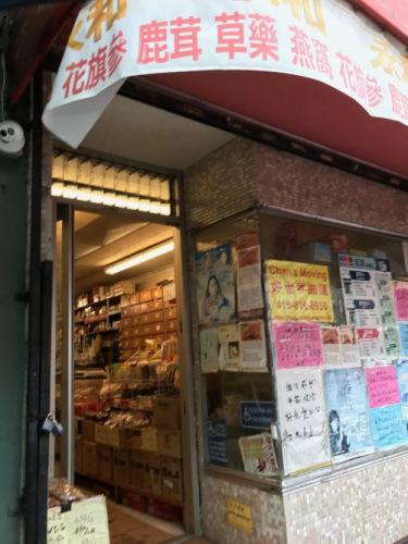 永和参茸药行出售的药茶造成顾客中毒。(图片来源:侨报记者陈勇青摄)