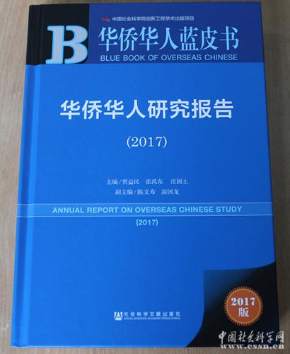 《华侨华人蓝皮书:华侨华人研究报告(2017)》