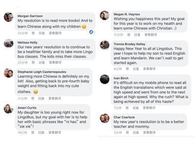 不少外国网友将中文列入新年计划的留言。