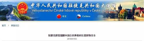 中国驻捷克大使馆为此特别发出安全提醒