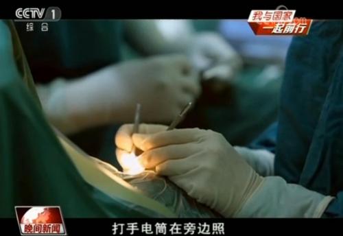 中国责任 黑暗中的手术带来光明