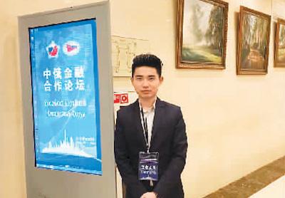"""图为王鲁平参加""""中俄金融合作论坛""""。"""