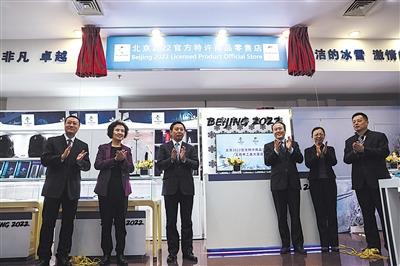 昨日(10日),工美大厦,冬奥特许商品零售店工美店揭幕。
